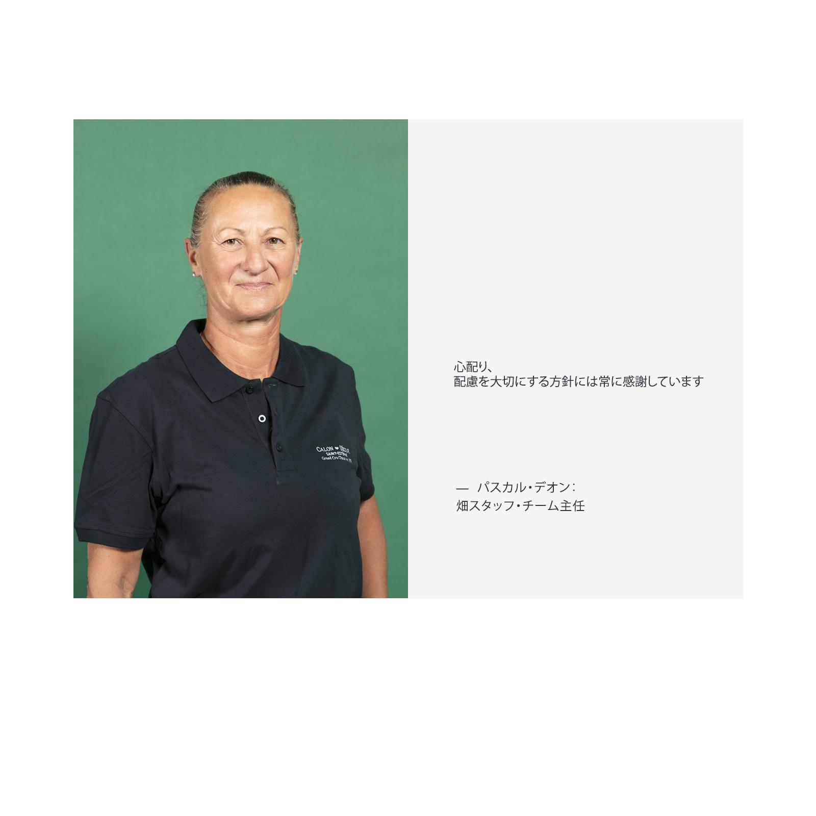 パスカル・デオン:畑スタッフ・チーム主任